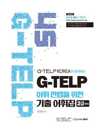 4S G-TELP 어휘 만렙을 위한 기출어휘집[2급] 책 표지